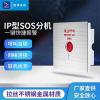 SOS紧急呼叫系统_报警联动_厂家直供IP网络