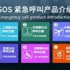 紧急呼叫系统_数字点阵显示中文语音播报_厂家直供酒店sos