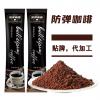 电商/微商生酮mct代餐防弹咖啡 SC标准瓶装代餐粉厂家工厂