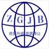 江苏建筑施工资质升级代办 全国施工企业三标认证服务