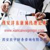 西安西咸新区沣东新城代理记账