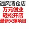 湘潭折扣女装加盟,湘潭时尚品牌童装加盟