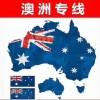 澳洲海运时间 家具海运价格与报关手续费用