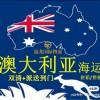广州拼箱悉尼海运