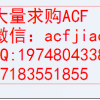 回收ACF 求购ACF AC868 AC8622