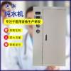 纯水机医用水设备供应室水处理设备