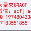 长期求购ACF 高价格回收ACF