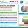 第44届中国·北京国际礼品、赠品及家庭用品展览会