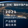 2021生态环保科技交流展览会