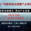 2021医养健康科技交流展览会