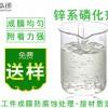 适合喷淋的锌系磷化剂丨高远科技
