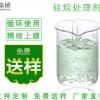 硅烷处理剂的使用方法丨高远科技