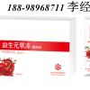 西梅酵素益生元果冻代加工厂家/白芸豆海带素压片糖果代加工