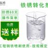 东莞石墨烯皮膜剂的批发商丨高远科技