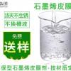 单液使用的石墨烯皮膜剂丨高远科技