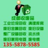 彭州废旧设备回收,彭州打包回收各种废品