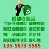 彭州废旧物资回收公司,彭州打包回收各种废品