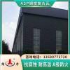 Asp钢塑瓦 安徽安庆耐腐铁皮瓦 化工厂屋面瓦耐酸碱腐蚀