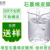石墨烯皮膜剂的水可以直接排放丨高远科技