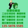 郫县再生资源回收公司,郫县清理库房废品打包回收