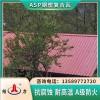 钢塑覆膜板 asp防腐瓦 安徽蚌埠屋顶钢塑瓦耐老化
